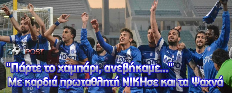 niki-psaxna-2-1