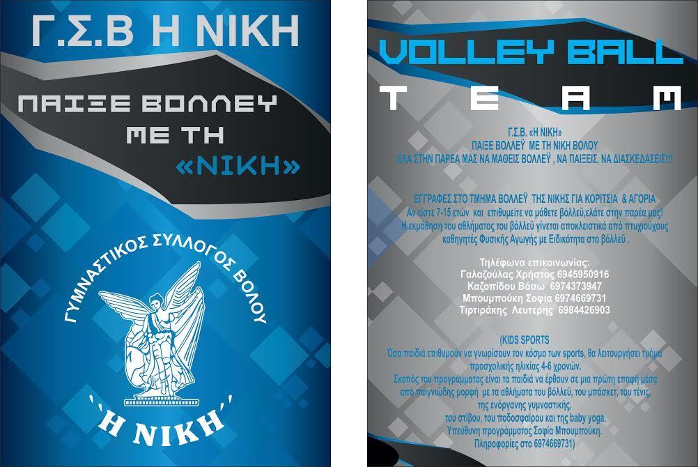 volleyniki1