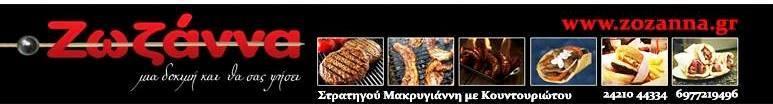 ΦΑΣΑ ΖΩΖΑΝΑ