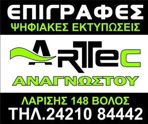 ARTEC ANAGNOSTOU 300 250