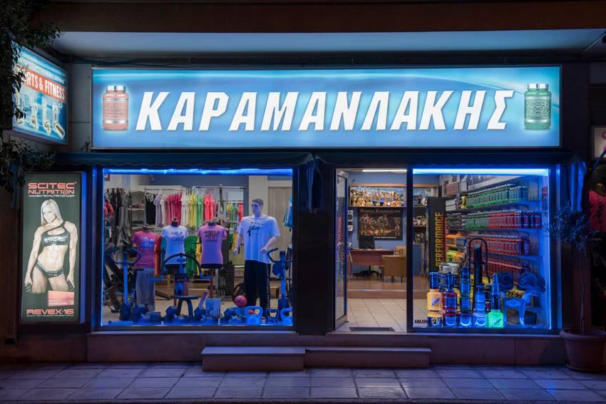 karamanlakis-shop